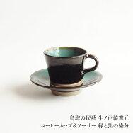 鳥取の民藝牛ノ戸焼窯元緑と黒の染分コーヒーカップ&ソーサー