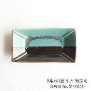 鳥取の民藝牛ノ戸焼窯元長角皿緑と黒の染分