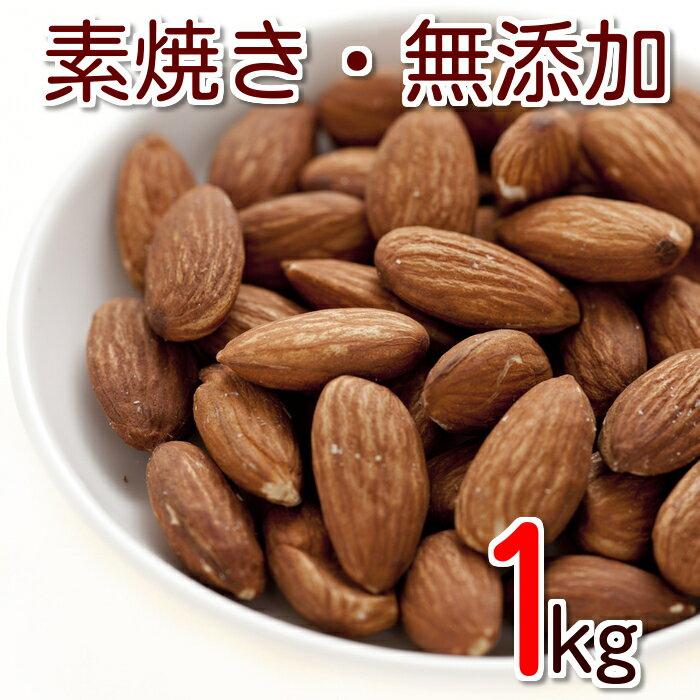 素焼き アーモンド 1kg  無塩 無植物油 カリフォルニア産 グルメ