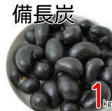 神戸のおまめさんみの屋 備長炭カシューナッツ 1kg 送料無料 グルメ みのや