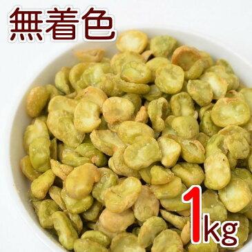 グリンピース 2つ割れ 塩味 1kg 送料無料 赤穂の焼き塩でまろやか仕立て 無着色 みのや