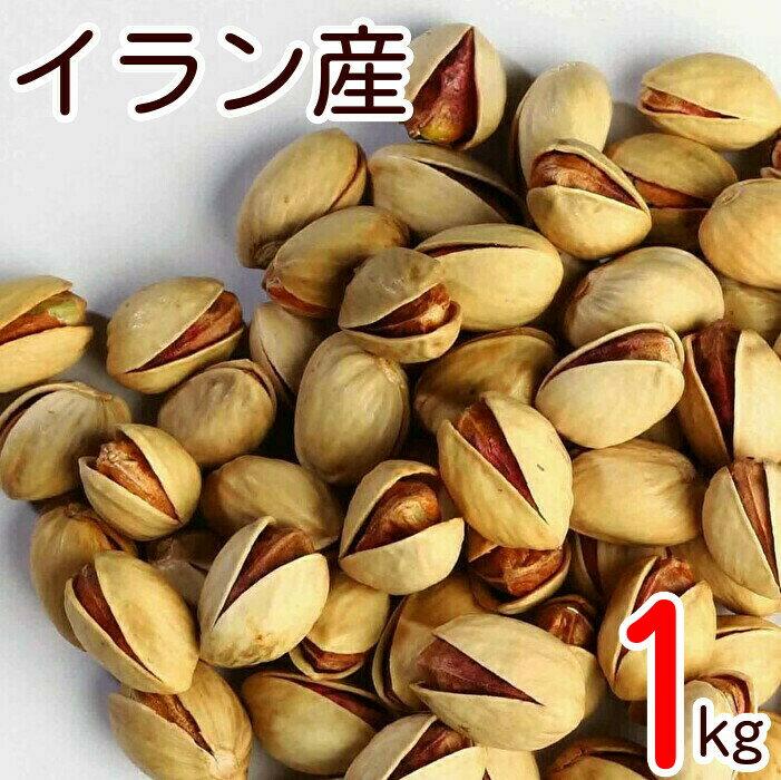 ピスタチオ塩味(イラン産)1kg赤穂の焼き塩でまろやか仕立てグルメみのや
