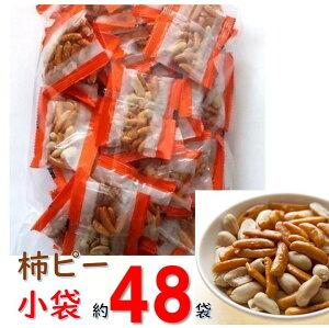 柿の種 ピーナッツ入り小袋 (約10gx 46袋〜48袋)個包装込み 500g 送料無料 柿ピー おつまみ 小分け 業務用 みのや