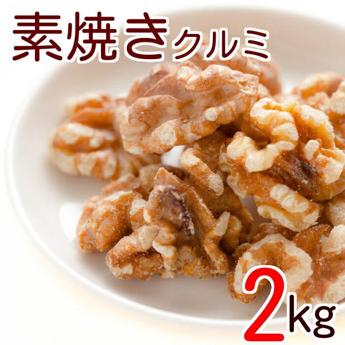 素焼きクルミ 2kg (1kg x2) アメリカ産 無添加 無塩 無植物油  グルメ