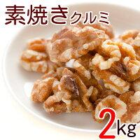 素焼きクルミ2kg(1kgx2)アメリカ産無添加無塩無植物油送料無料グルメ