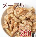 メープル味クルミ 250g 人気の胡桃 くるみ グルメ みのや その1