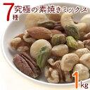 究極の素焼き 7種のナッツ 1kg 豆や専門店のミックスナッ...
