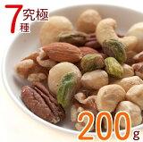 究極の素焼き 7種の ミックスナッツ 200g アーモンド カシューナッツ クルミ マカダミアなど グルメ みのや みのや