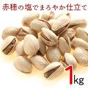 ピスタチオ 塩味(アメリカ産) 1kg 赤穂の焼き塩でまろやか仕立て グルメ