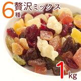神戸のおまめさんみの屋 トロピカルフルーツミックス 1kg ドライフルーツ( パイン パパイヤ マンゴー クランベリー レーズン グリンレーズン ) グルメ みのや