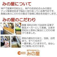 送料無料ナッツ専門店の柿ピーナッツ320gポイント消化500柿ピー柿の種ピーナッツゆうメール