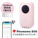 【ポイント8倍】スマホ ラベルプリンター Phomemo D30 感熱ラベルプリ