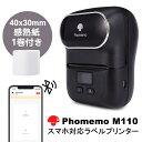 【ポイント10倍】Phomemo M110 ラベルライター プリンター コンパク