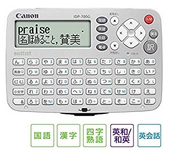 【中古】Canon(キャノン) 電子辞書 ワードタンク IDP-700G