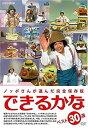 【中古】ノッポさんが選んだ完全保存版 できるかな ベスト30選(5枚組) [DVD]