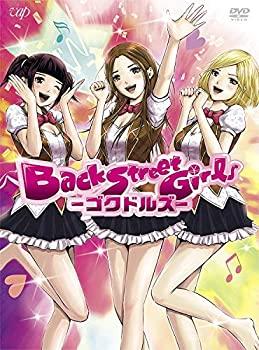 【中古】アニメ「Back Street Girls-ゴクドルズ-」 DVD-BOX画像