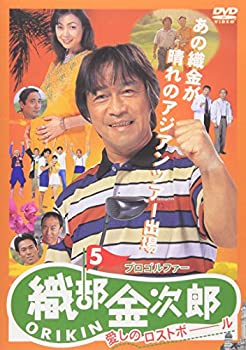 【中古】プロゴルファー 織部金次郎5 ~愛しのロストボール~ [DVD]