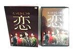 【中古】たったひとつの恋 DVD-BOX