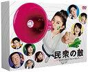 【中古】民衆の敵~世の中、おかしくないですか!?~DVD-BOX