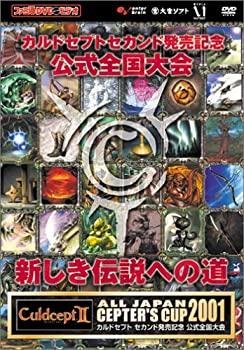 【中古】ALL JAPAN CEPTER'S CUP 2001 カルドセプト セカンド 新しき伝説への道