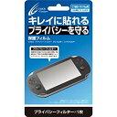 【中古】CYBER・プライバシーフィルター (PS Vita用)