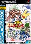 【中古】SEGA AGES 2500 シリーズ Vol.12 ぷよぷよ通 パーフェクト・セット