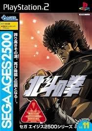【中古】SEGA AGES 2500 シリーズ Vol.11 北斗の拳