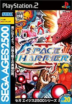 【中古】SEGA AGES 2500シリーズ Vol.20 スペースハリアーII ~スペースハリアーコンプリートコレクション~