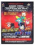 【中古】プロアクションリプレイ PAR VER.1.6 (PS2用)