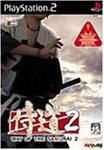 【中古】侍道2