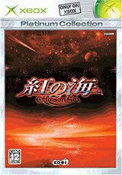 【中古】紅の海 Xbox プラチナコレクション