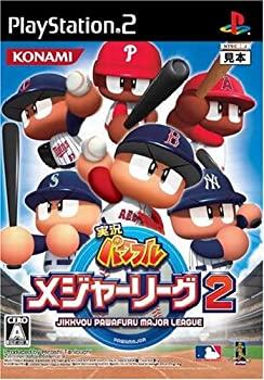 【中古】実況パワフルメジャーリーグ2