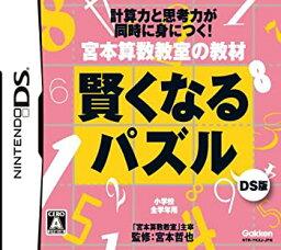 【中古】宮本算数教室の教材 賢くなるパズルDS版