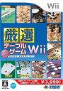 【中古】厳選 テーブルゲーム Wii
