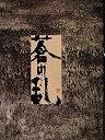 【中古】舞台パンフレット 蒼の乱 2014年東急シアターオーブほか公演 天海祐希 松山ケンイチ 平幹二朗 早乙女太一