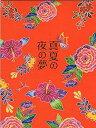 【中古】映画パンフレット★『真夏の夜の夢』/中江裕司監督、柴本幸、蔵下穂波、平良とみ、平良進