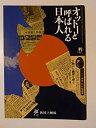 【中古】舞台パンフレット オットーと呼ばれる日本人 2008年新国立劇場公演 吉田栄作・紺野美沙子・永島敏行