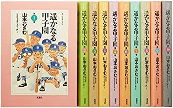 【中古】遥かなる甲子園全10巻 完結セット (アクションコミックス)