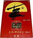 【中古】舞台パンフレット ミス・サイゴン Miss Saigon 1992年4月〜1993年9月 帝国劇場 市村正親 本田美奈子 入江加奈子 笹野高史 岸