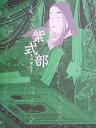 【中古】舞台パンフレット 紫式部ものがたり 2006年日生劇場 大地真央 酒井美紀 神田沙也加 姜暢雄