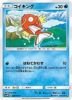 トレーディングカード・テレカ, トレーディングカード PK-SM3N-008 C