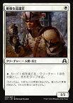 【中古】マジックザギャザリング/イニストラードを覆う影/MTG/SOI-JP-039/厳格な巡邏官/C