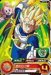 【中古】スーパードラゴンボールヒーローズ/PMDS-02 ベジータ