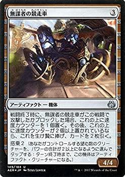 トレーディングカード・テレカ, トレーディングカード (MTG) foil AER-149-UC