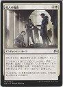 【中古】マジック・ザ・ギャザリング 殺人の捜査 / マジック・オリジン(日本語版)シングルカード ORI-027-UC