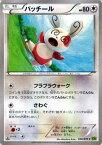 【中古】ポケモンカードゲームXY パッチール/ タイダルストーム(PMXY5)/シングルカード