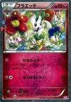【中古】ポケモンカードXY フラエッテ / ポケキュンコレクション(PMCP3)/シングルカード