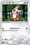【中古】ポケモンカードゲーム サン&ムーン パッチール / コレクション サン(PMSM1S)/シングルカード
