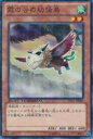 【中古】霞の谷の幼怪鳥(ターミナル) 【N】 DTC1-JP069-N [遊戯王カード]《I 覚醒章》