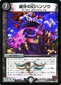 トレーディングカード・テレカ, トレーディングカード  DMX08-003-BR BEST